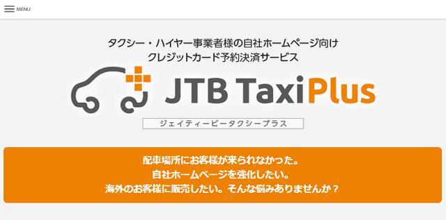 JTB、タクシー予約時のネット決済サービスを提供、キャンセル料も自動回収