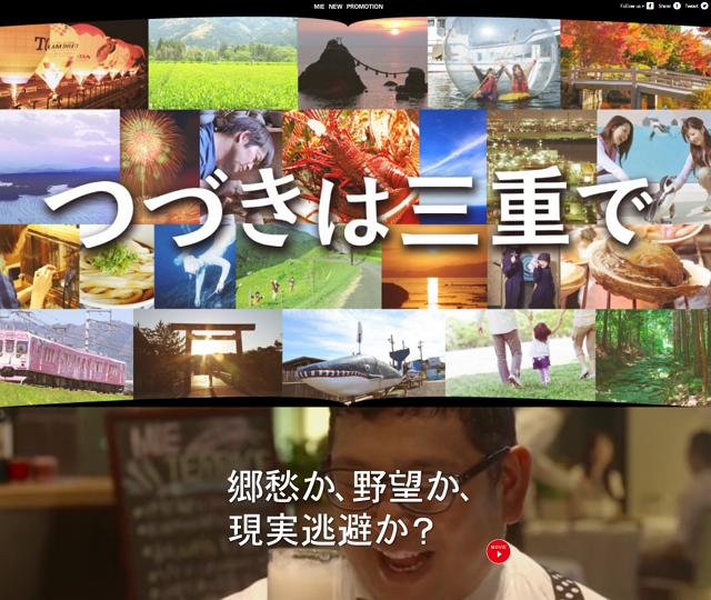 【動画】三重県が地元の魅力発信、伊勢志摩サミット開催で住む魅力をショートムービーで