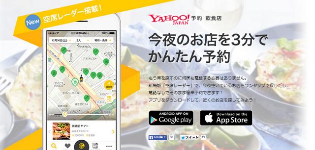 今すぐ入れる飲食店がスマホ地図でわかる「空席レーダー」登場、即時予約も可能 -ヤフー