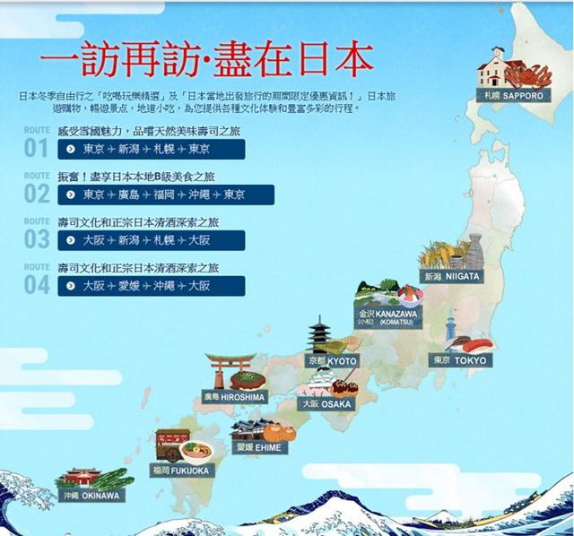 日本政府観光局、「日本食」テーマで訪日促進、ぐるなびやHAnaviと連携で動機づけからツアーまで