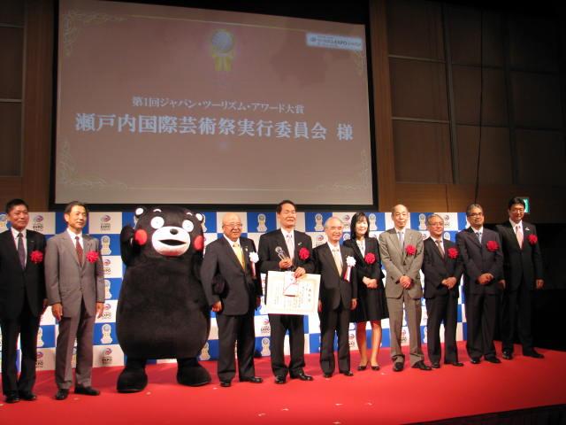 ツーリズムEXPO開幕、アワード大賞に「瀬戸内国際芸術祭」、UNWTO部門賞はJTBに決定