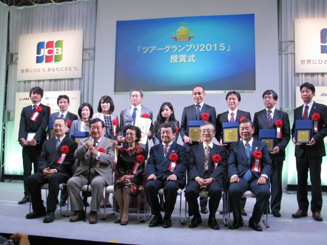 ツアーグランプリ2016の募集開始、海外・国内・訪日旅行の優れた企画を表彰 -日本旅行業協会
