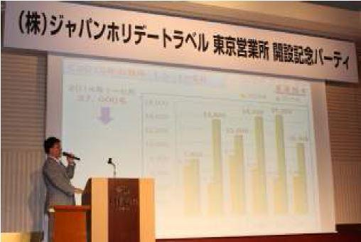 HIS傘下の訪日旅行会社、東京営業所を開設で個人旅行市場を強化