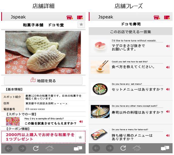 NTTドコモ、翻訳アプリで旅行ガイド機能を提供、外国人にクーポン提供も