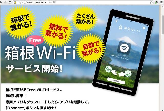 箱根町、全ての観光客に完全無料のWi-Fiアプリ提供、火山情報の入手など安心して観光する仕組みの一環で