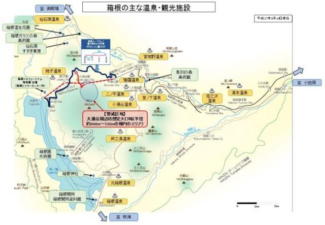 箱根、噴火警戒レベル引下げで一部規制解除、早雲山/姥子間が通行可能に
