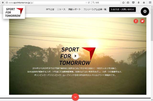 HIS、政府のスポーツ国際貢献事業に参加、2020年東京オリンピックに向けた活動へ