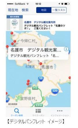 HISアプリに自治体・観光施設パンフレットを掲載、旅行前の情報提供や印刷部数見直しなどに活用を提案