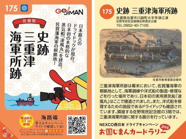 西日本22府県で広域観光キャンペーン、137か所「ごじまんスポット」カード収集などで -NEXCO西日本