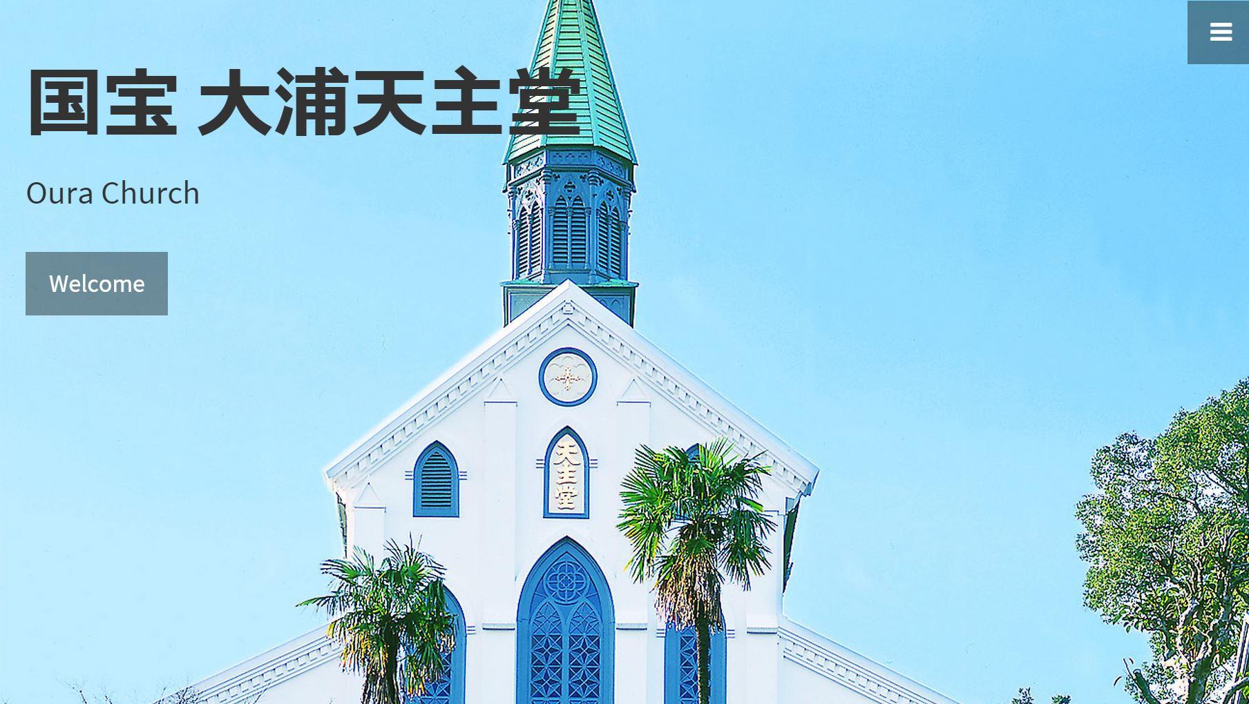 長崎・大浦天主堂の修繕工事が11月中旬から、旧羅典神学校は来年4月から立ち入り不可に