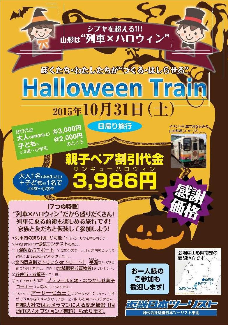 ハロウィンのイベント列車で各種ツアー発表、車内で婚活やコスプレ集団ファンイベントなど -KNT5社