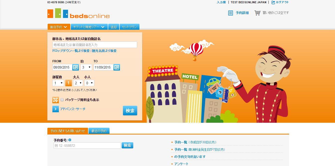 旅行卸売BtoBの世界大手「ベッズオンライン」社、日本の事業強化で旅行会社との関係強化へ