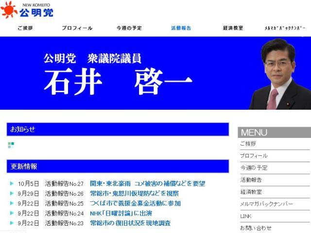 新国土交通大臣は公明党の石井啓一氏、地方活性化の要に -第3次安倍改造内閣が発足