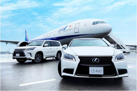 ANA、羽田空港でレクサス移動サービス、国際線ファーストクラス利用者に