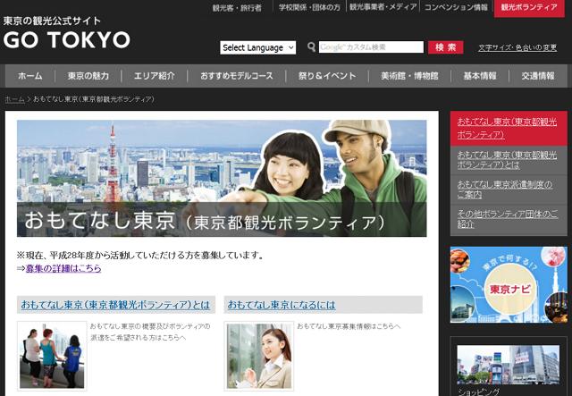 東京都、外国語の観光案内ボランティア募集、2016年4月から活動可能な500名