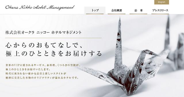 【人事】ホテルオークラが新会社設立、10月1日付けでJALホテルズとチェーン運営機関を統合