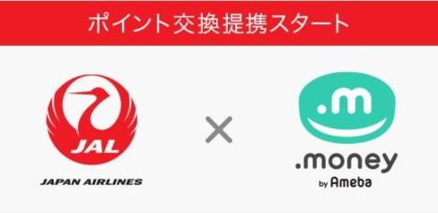 JALが「ドットマネー」と連携開始、換算率52%でJALマイルに交換可能に