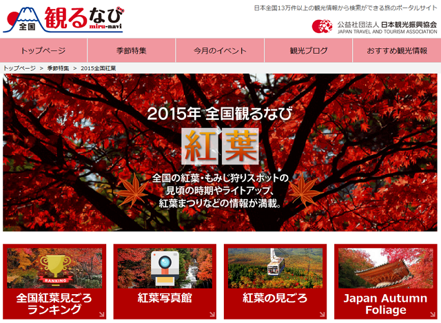 日本観光振興協会、外国人向けに約500か所の紅葉情報を提供へ、関東は「例年並み」 -紅葉の見ごろ予測2015