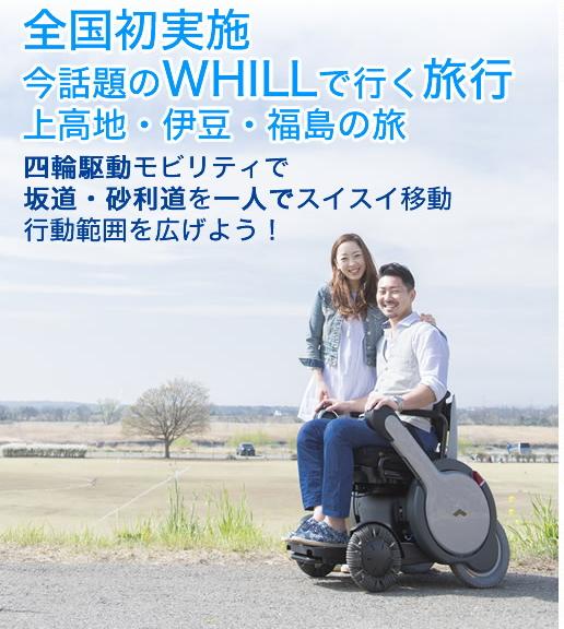 1人乗り超小型乗り物「WHILL」活用ツアー、車いす利用者でも紅葉観光が可能に ―HIS