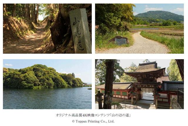 奈良「大和の古道」の4K映像を公開、地域PRコンテンツを高品質映像で拡販へ ―凸版印刷