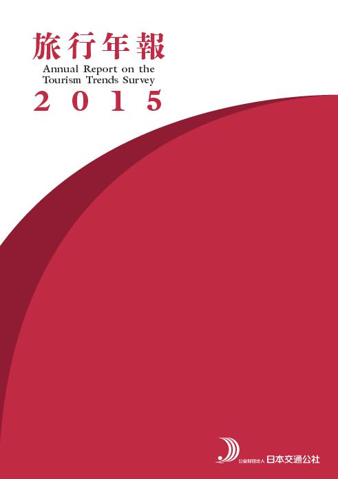 日本交通公社、旅行年報2015を発刊、旅行・観光業界の最新動向を解説