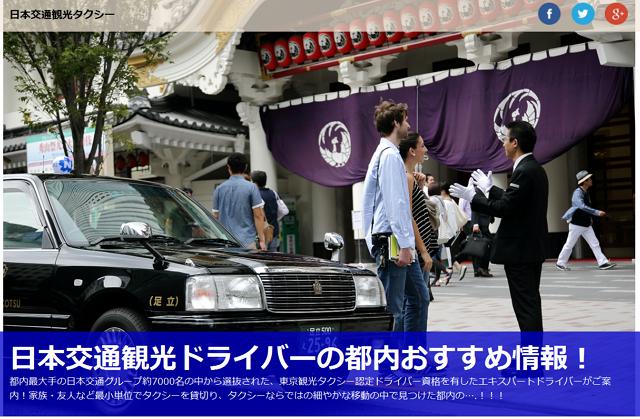 タクシー運転手が多言語で観光情報のクチコミ発信、経験と専門性を活かして ―日本交通