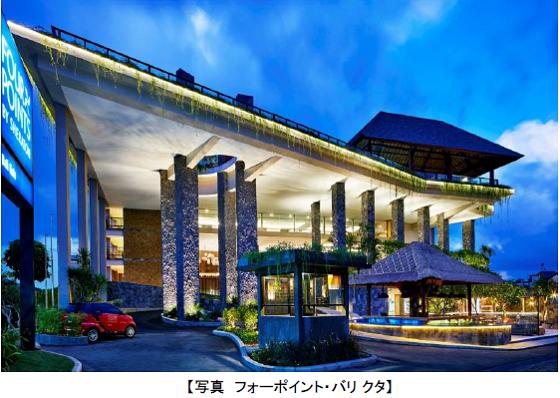 「フォーポイント」ブランドのホテルが世界200軒に、2015年内にさらに12軒を新オープンへ -スターウッド
