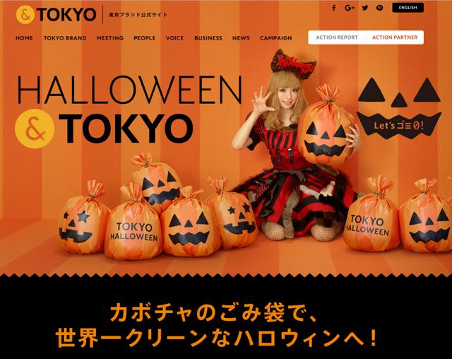 東京都、新ロゴ活用で画像自動生成するシステム発表、ハロウィンのキャンペーンも