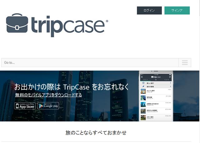 セーバーが旅程管理アプリで日本語版を公開、9言語への多言語化やウーバー利用機能も