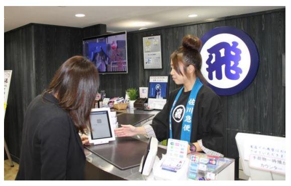 佐川急便がビデオ通訳サービス、外国人旅行者の「手ぶら観光」支援で