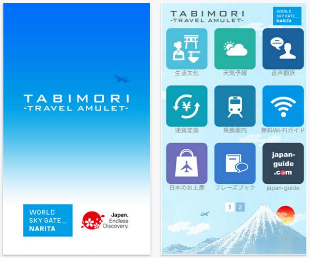 成田空港のアプリで免税品予約が可能に、トリップアドバイザーと連携で宿泊施設検索も