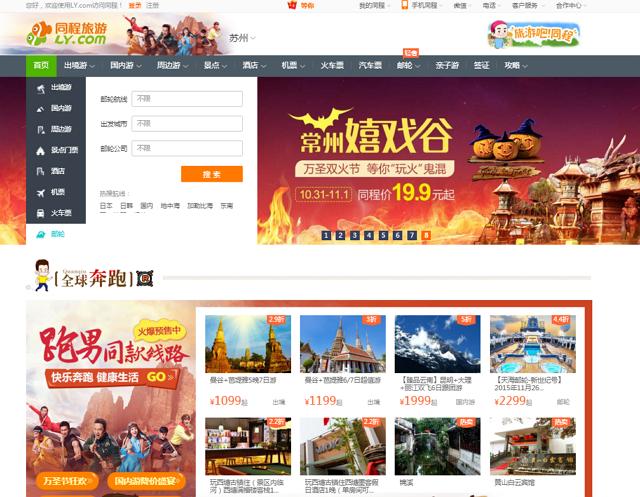 HIS、中国の旅行会社と新会社設立へ、訪日旅行者の需要促進事業の一環で