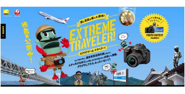 JALとニコンが旅行写真コンテスト、設定テーマの撮影技術など新コンテンツも公開