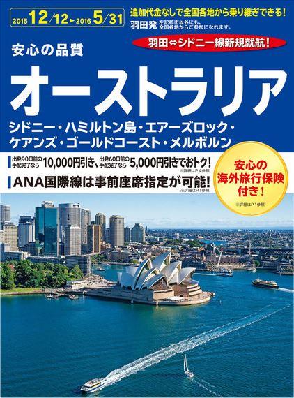 ANAの新路線・羽田/シドニー線をツアー化、国内線乗り継ぎは追加代金不要に -ANAセールス