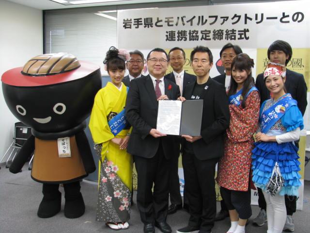 自治体とゲーム会社が連携協定、岩手県が位置情報ゲームで観光客誘致へ