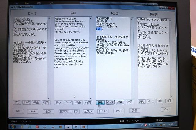 老舗・高電社。写真は緊急時の多言語同時翻訳サービスの入力画面。テキスト打ち込みで音声化も。