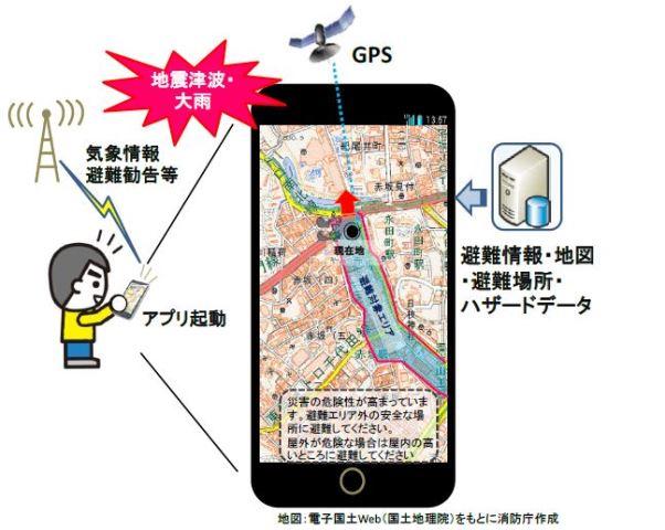 消防庁、旅行者など支援する防災アプリを整備へ、多言語で危険性判断や避難先表示などを想定
