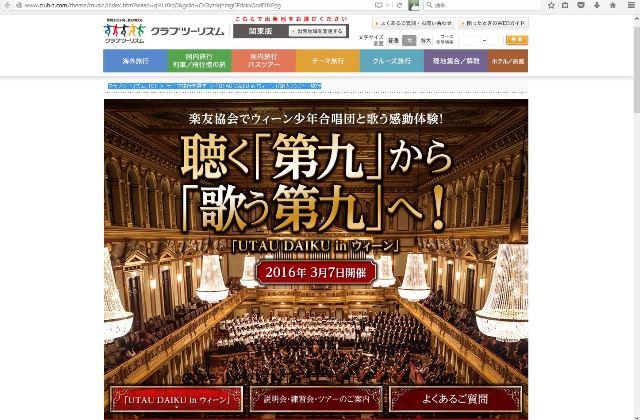 ウィーン少年合唱団と第九を歌うツアー発表、参加者対象の練習会も開催 -クラブツーリズム