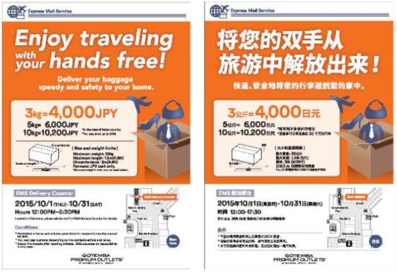 御殿場アウトレットが海外配送スタート、訪日客サービス強化で3キロ4000円