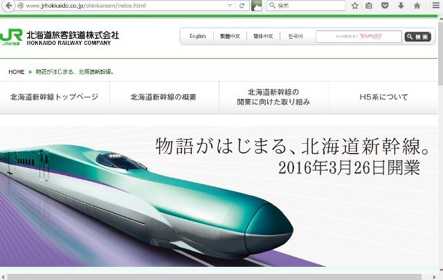 「青春18きっぷ」で北海道新幹線の乗車を可能に、オプション券設定で