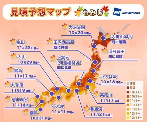 紅葉の見ごろ予測2015、東京・高尾山は11月17日、京都・嵐山は11月23日頃 -ウェザーニューズ