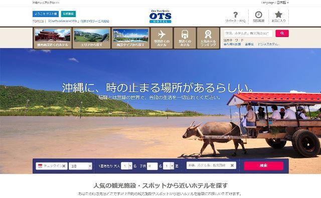 沖縄ツーリストがホテル予約でOTA事業に参入、日本人・外国人の双方をターゲットに総合力向上へ
