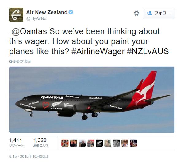 ニュージーランド航空の最初のツイート