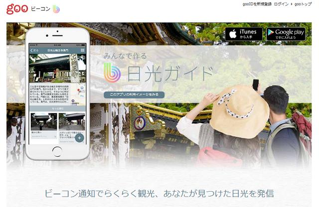 栃木・日光で位置情報活用の観光アプリ、近くにいる観光客に店舗情報の提供など ―NTTレゾナント