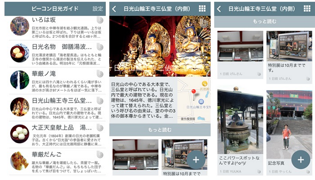 NTTレゾナント:報道資料より