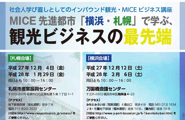 MICEとインバウンド観光で社会人向け講座、自宅でのネット受講も可能 ―横浜商科大学
