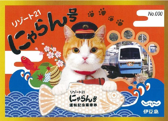 伊豆急リゾート21が「じゃらん」猫でラッピング、リクルートと共同プロモーション展開へ