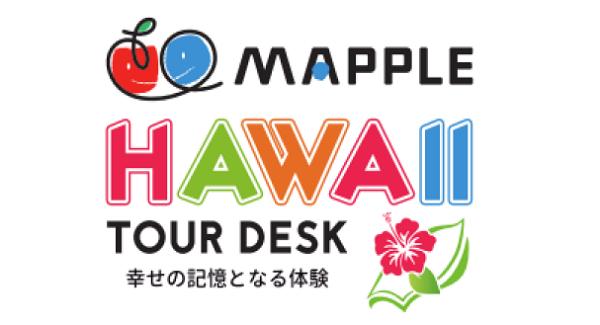 旅行ガイド「まっぷる」がハワイにツアーデスク開設、アプリ連動で現地ツアー割引も ―昭文社