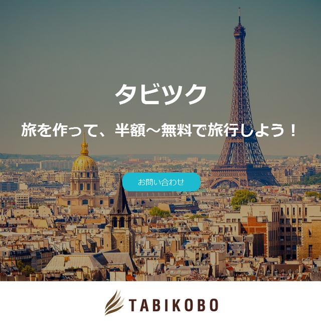 海外ツアーが最大無料になる新サービス、企画・宣伝して出発決定を条件に -旅工房