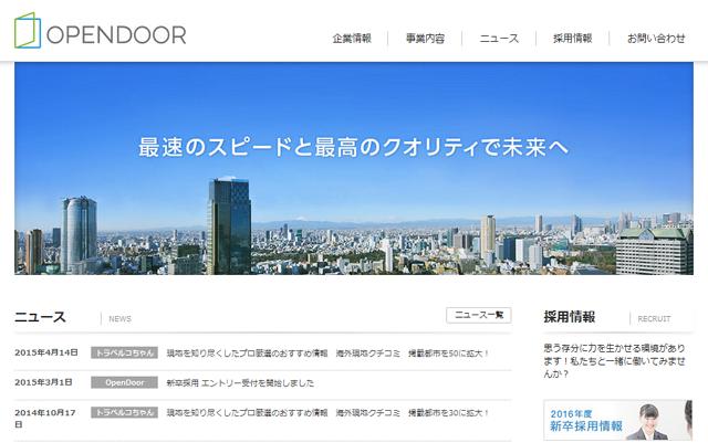 トラベルコちゃん運営のオープンドア、東証マザーズに12月17日上場へ